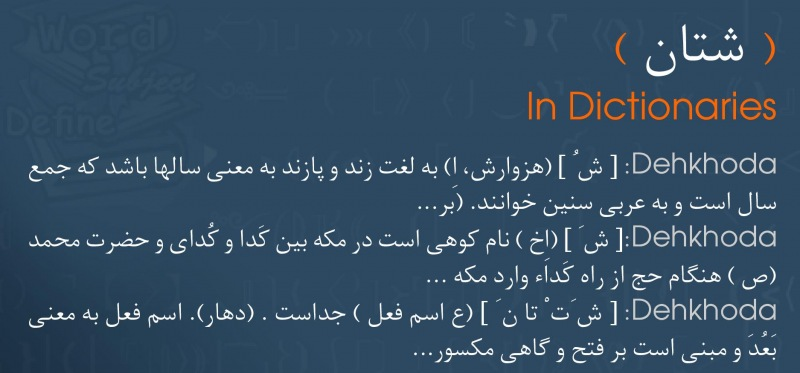 meaning شتان
