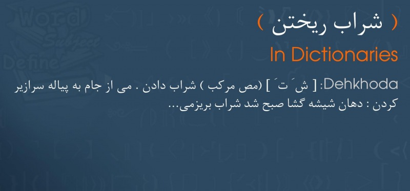 meaning شراب ریختن