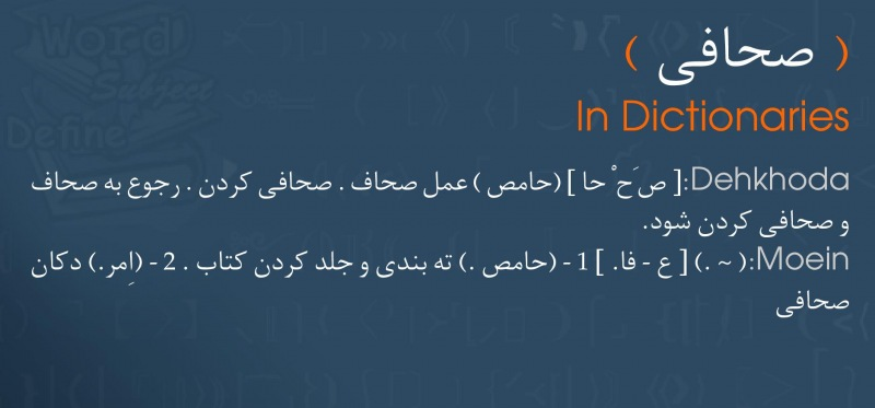 meaning صحافی