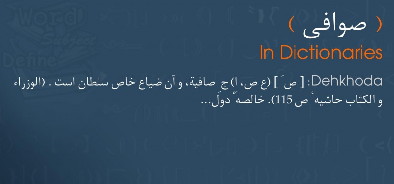 meaning صوافی