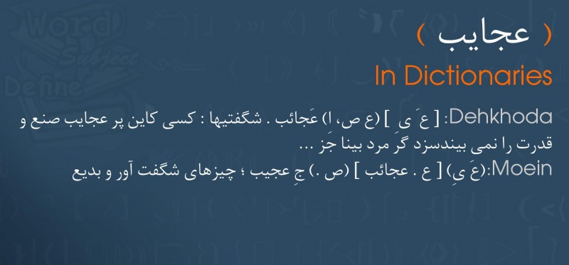 meaning عجایب