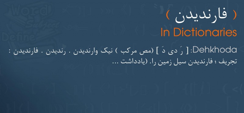 meaning فارندیدن