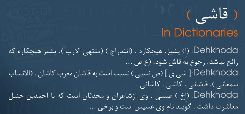 meaning قاشی