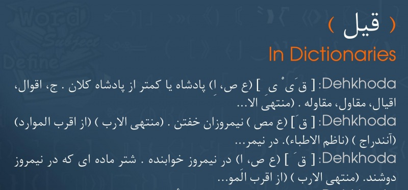 meaning قیل