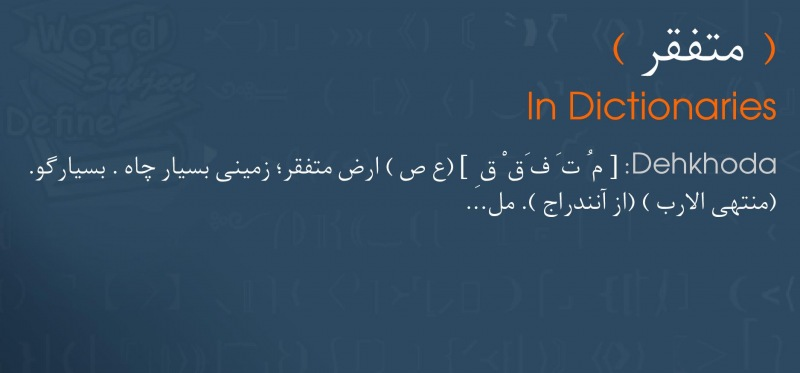 meaning متفقر