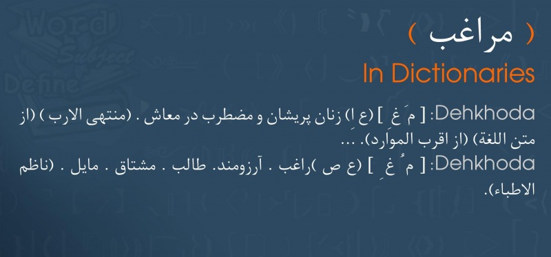 meaning مراغب