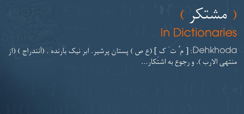 meaning مشتکر