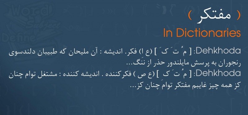 meaning مفتکر