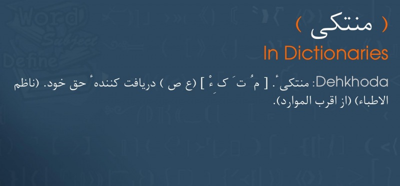 meaning منتکی