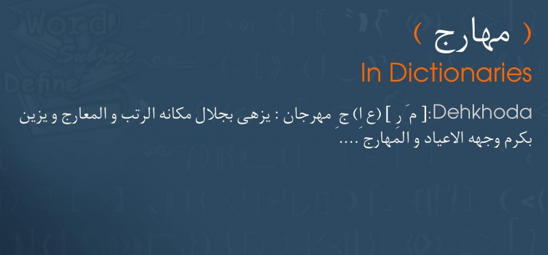 meaning مهارج