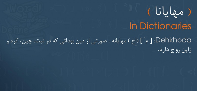 meaning مهایانا