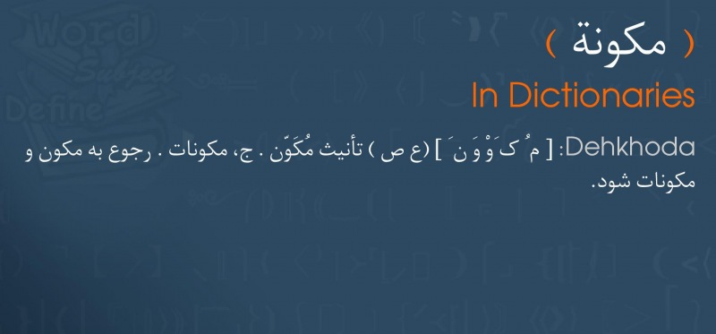 meaning مکونة