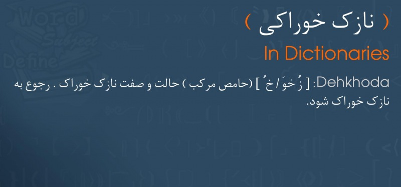 meaning نازک خوراکی