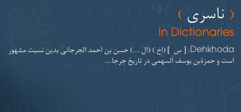 meaning ناسری
