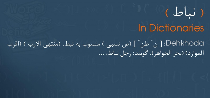 meaning نباط