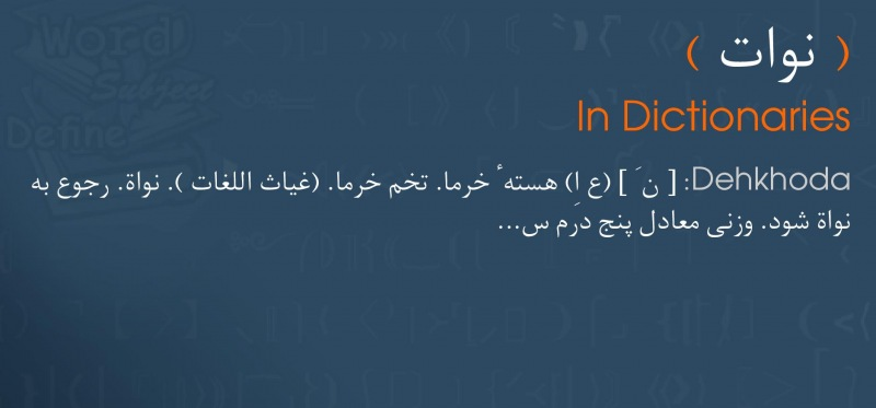 meaning نوات