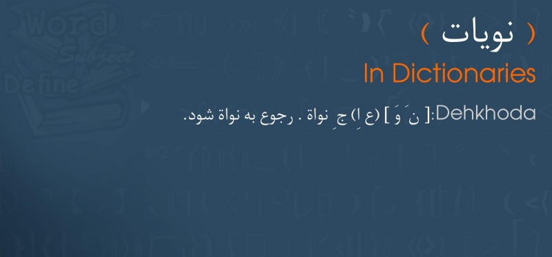 meaning نویات
