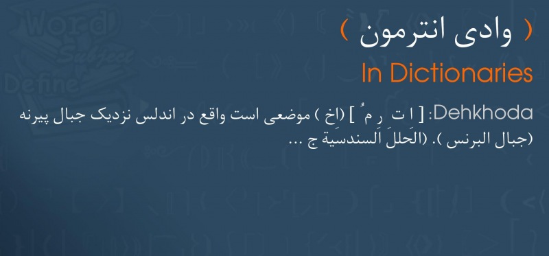 meaning وادی انترمون