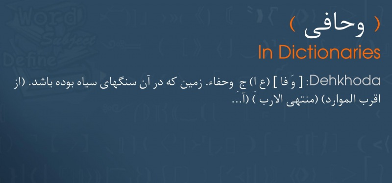 meaning وحافی
