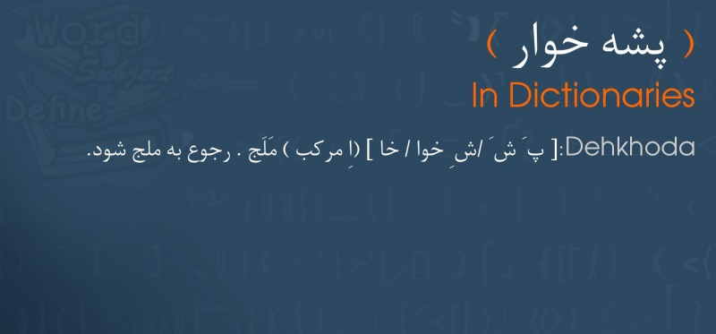 meaning پشه خوار