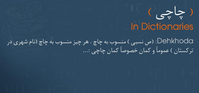 meaning چاچی
