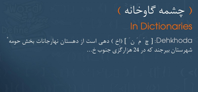 meaning چشمه گاوخانه