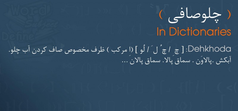 meaning چلوصافی