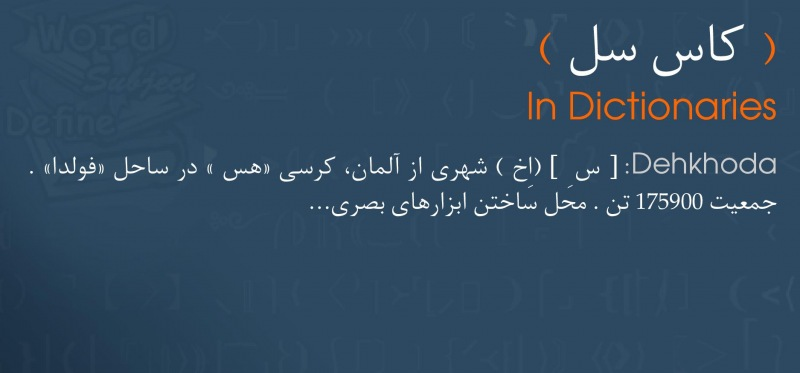 meaning کاس سل