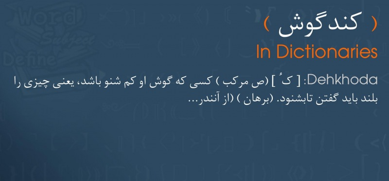 meaning کندگوش